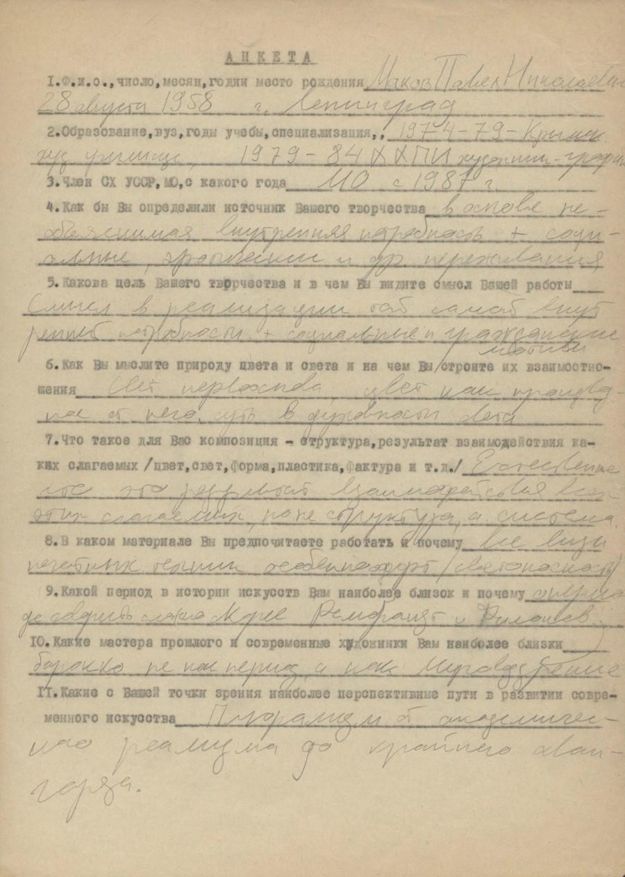 Анкета художника Павла Макова. Надано Іриною Панич.