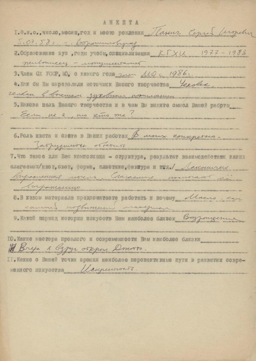 Анкета художника Сергія Панича. Надано Іриною Панич.