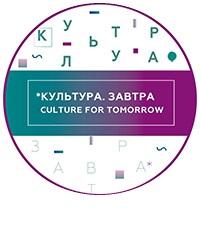 Культура.Завтра